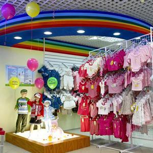 Детские магазины Кашар