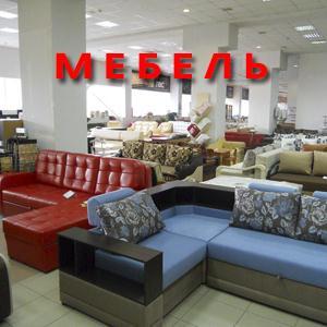 Магазины мебели Кашар