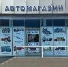 Автомагазины в Кашарах